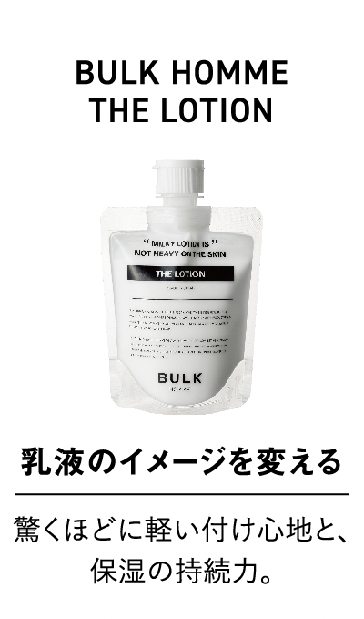 BULK HOMME THE LOTION